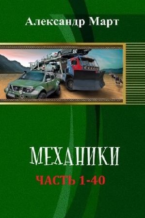 Александр Март. Механики. Часть 1-40 (2018)