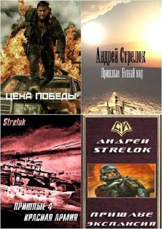 Андрей Стрелок. Сборник произведений. 14 книг (2014-2018)