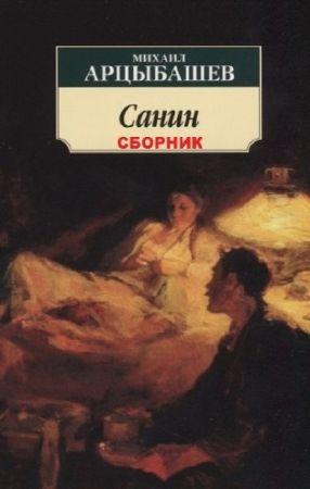 Михаил Арцыбашев. Санин. Сборник