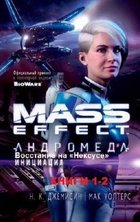 К. К. Александер, Д. М. Хаф. Mass Effect. Андромеда. 2 книги (2017-2018)