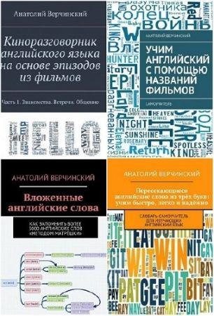 Анатолий Верчинский. Английский язык. 4 книги (2017-2018)