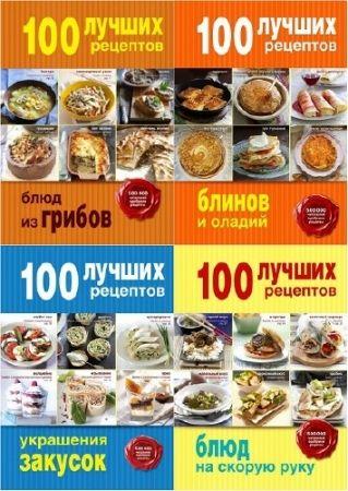 Серия - «Кулинария. 100 лучших рецептов» 8 книг