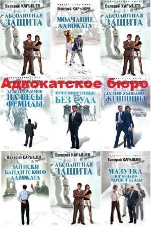 Валерий Карышев. Цикл - Адвокатское бюро. 11 книг