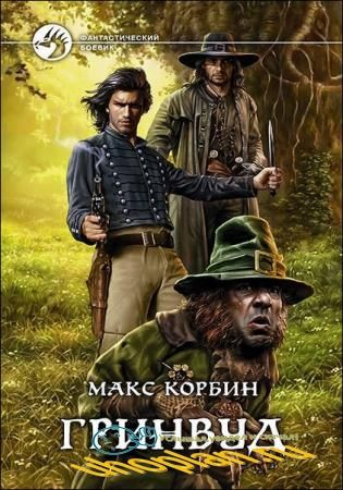 Макс Корбин. Сборник из 6 книг