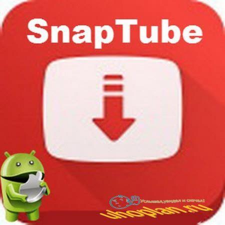 SnapTube YouTube Downloader   v4.38.0.29 VIP Mod
