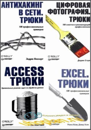 Компьютерные трюки - 9 книг