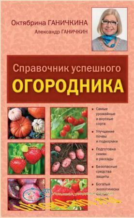 Октябрина Ганичкина, Александр Ганичкин - Справочник успешного огородника (2014)