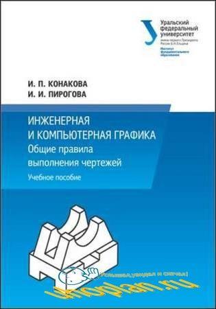 Конакова, И.П., Нестерова, Т.В. - Инженерная и компьютерная графика. Общие правила выполнения чертежей