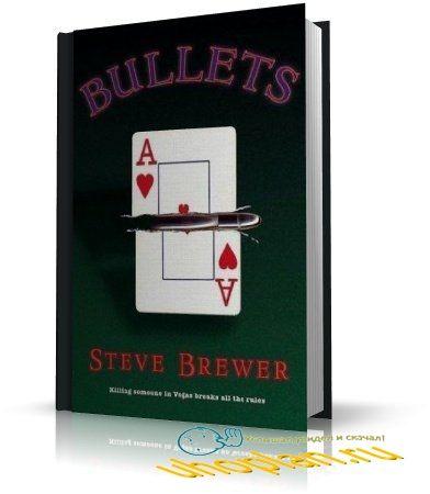 Стив Брюер - Пули (АудиоКнига)