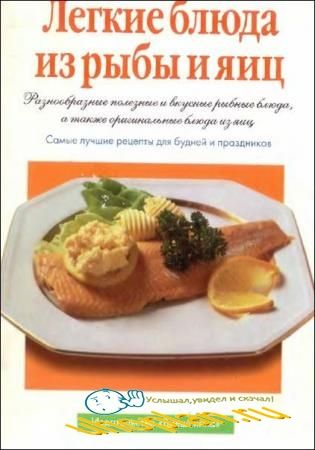 С. Киселева - Легкие блюда из рыбы и яиц