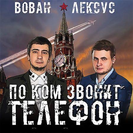 Столяров Алексей, Кузнецов Владимир - Вован и Лексус. По ком звонит телефон  (Аудиокнига)