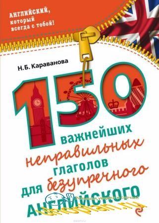 Н. Б. Караванова - 150 важнейших неправильных глаголов для безупречного английского