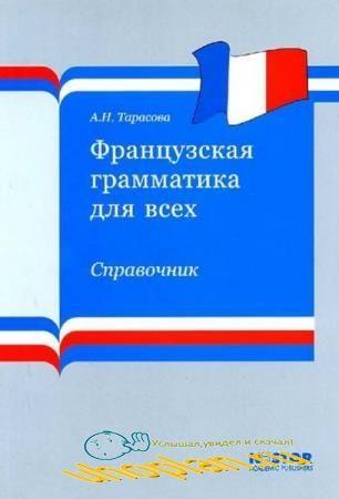 А.Н. Тарасова - Французская грамматика для всех