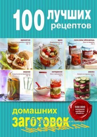 А. Братушева - 100 лучших рецептов домашних заготовок