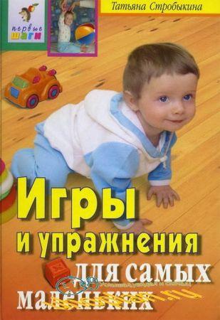 Татьяна Стробыкина - Игры и упражнения для самых маленьких