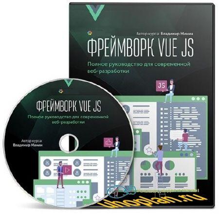 Фреймворк VUE.JS. Полное руководство для современной веб-разработки. Видеокурс (2018)