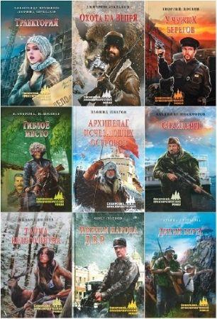 Серия - Сибирский приключенческий роман. 15 книг (2013-2018)