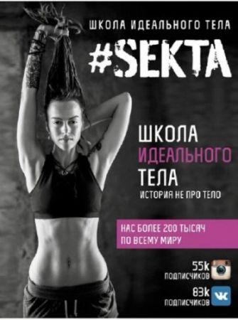 Ольга Маркес. #SEKTA. Школа идеального тела. История не про тело