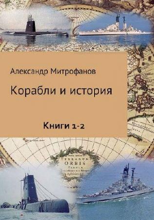 Александр Митрофанов. Корабли и история. 2 книги (2018)