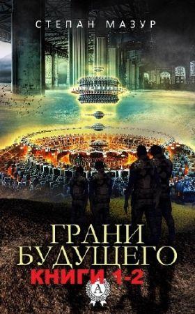 Степан Мазур. Грани будущего. 2 книги (2018)