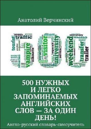 500 нужных и легко запоминаемых английских слов – за один день!