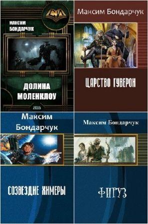 Максим Бондарчук. Сборник произведений. 9 книг (2015-2018)