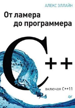 C++. От ламера до программера. Включая C++11