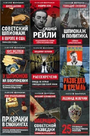 Серия - Разведка и контрразведка. 11 книг (2016-2018)