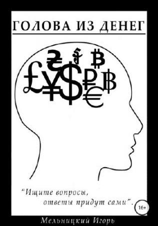 Голова из денег. Ищите вопросы, ответы придут сами