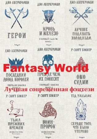 Серия - Fantasy World. Лучшая современная фэнтези. 11 книг (2017-2018)