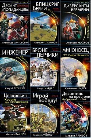 Серия - В вихре времен. 98 книг (2010-2018)