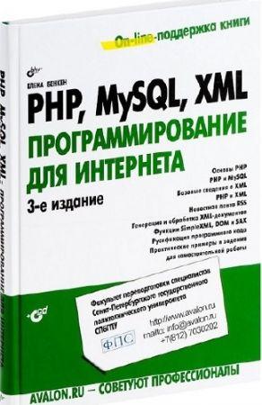 PHP, MySQL, XML. Программирование для Интернета + CD