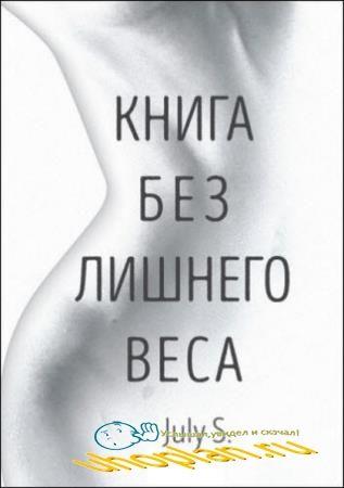 July S. - Книга без лишнего веса