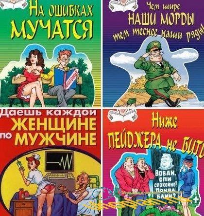 Стас Атасов. Сборник анекдотов. 19 книг