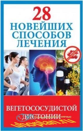 Маргарита Фомина - 28 новейших способов лечения вегетососудистой дистонии