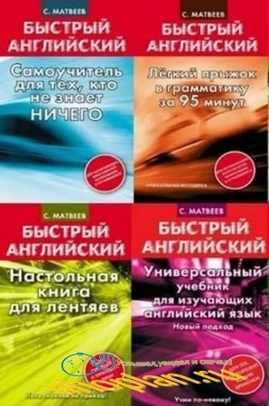 Быстрый английский - 20 книг