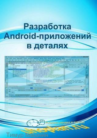 Тимур Машнин - Разработка Android-приложений в деталях