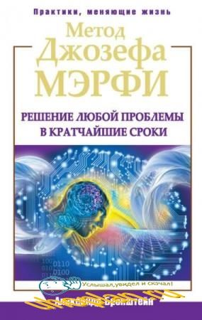 Александр Бронштейн - Метод Джозефа Мэрфи. Решение любой проблемы в кратчайшие сроки