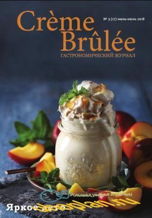 Creme Brulee / Крем-брюле №3 (17) (июнь-июль /  2018)