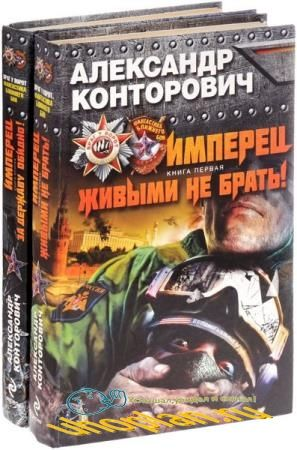 Александр Конторович - Сборник произведений (43 книги)