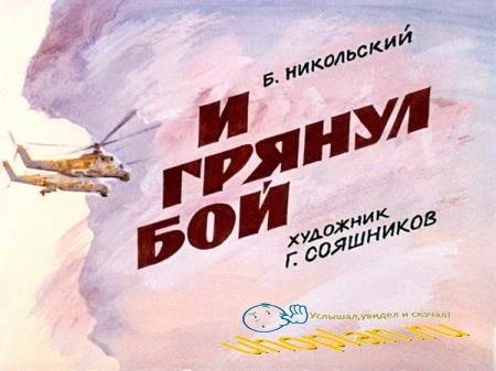 Никольский - И грянул бой (диафильм) (1988)