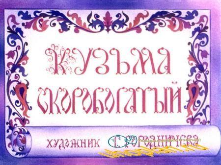 Кузьма Скоробогатый (диафильм) (1980)