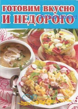 Аксакова О.В - Готовим вкусно и недорого