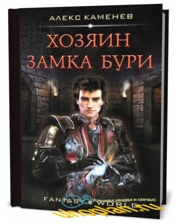 Алекс Каменев. Хозяин Замка Бури
