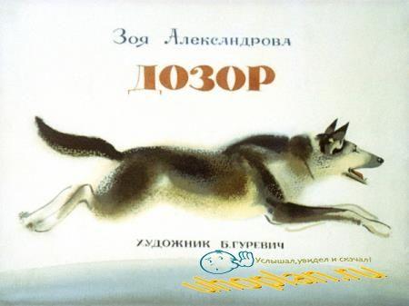 Александрова - Дозор (диафильм) (1979)