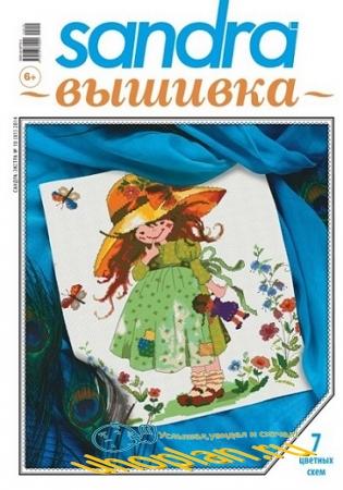Sandra Вышивка №10 2014