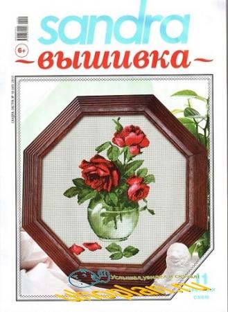 Sandra Вышивка №10 2013