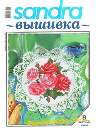 Sandra Вышивка №5 2013