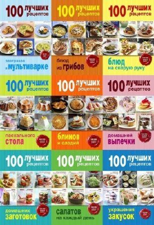 Серия - «Кулинария. 100 лучших рецептов» 12 книг