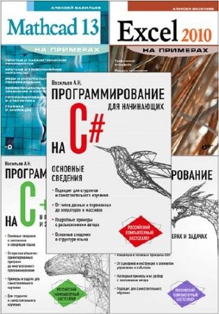 Алексей Васильев. 5 книг (2006-2018)
